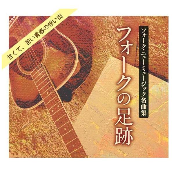 キングレコード フォークの足跡 フォーク・ニューミュージック名曲集(全158曲CD8枚組 別冊歌詩本付き)【送料無料】