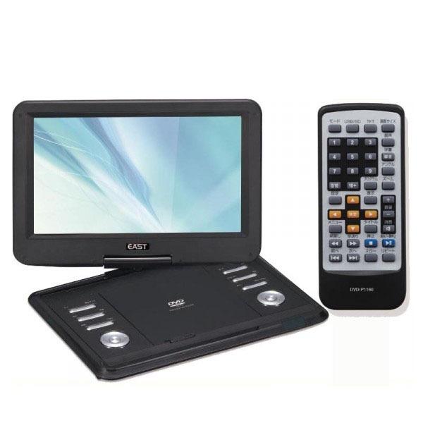 EAST 11.6型P-DVD(充電式) DVD-P1160(代引き不可)