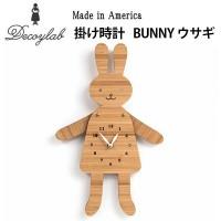 Made in America DECOYLAB(デコイラボ) 掛け時計 BUNNY ウサギ【送料無料】