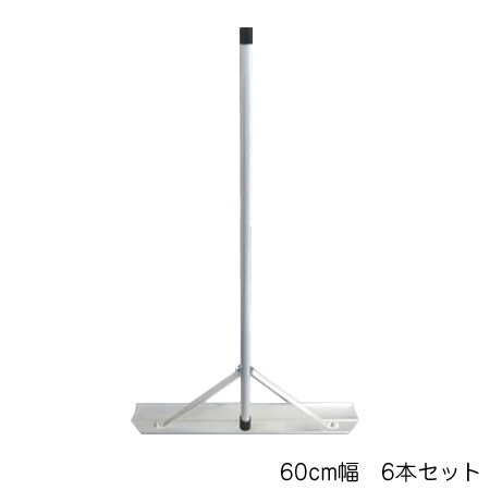 Switch-Rake アルミトンボ 6本セット 60cm幅 BX-78-57(代引き不可)【送料無料】