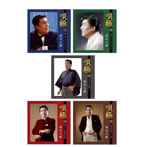 キングレコード 春日八郎 唄極 ~うたのきわみ~ (全100曲CD5枚組 別冊歌詞本付き) NKCD7755~9