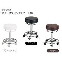 サロン向け スタースプリングスツールDX 60210・ブラック(代引き不可)【送料無料】【int_d11】