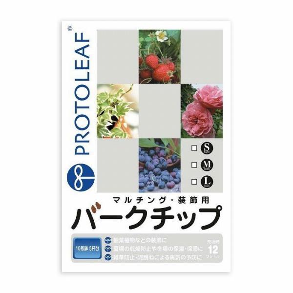 プロトリーフ 園芸用品 バークチップL 12L×8袋(代引き不可)【送料無料】