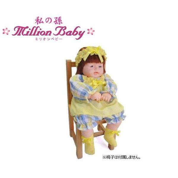 ミリオンベビー お人形 私の孫 イエロー 025304(代引き不可)【送料無料】