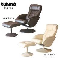 東馬 TOHMA パース パーソナルチェア BR・ブラウン・54074830(代引き不可)