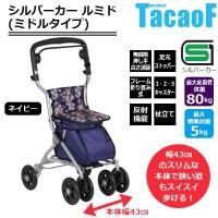 幸和製作所 テイコブ(TacaoF) シルバーカー(ミドルタイプ) ルミド SIMD02-NV・ネイビー(代引き不可)【送料無料】【inte_D1806】