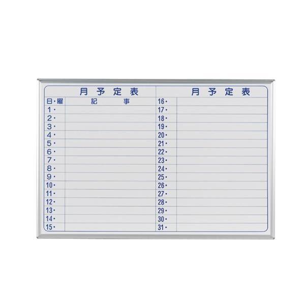 馬印 MAJI series(マジシリーズ)壁掛 スチールホワイト 予定表(月予定表)ホワイトボード ヨコ使い用 W910×H610mm MV23Y(代引き不可)【送料無料】【S1】