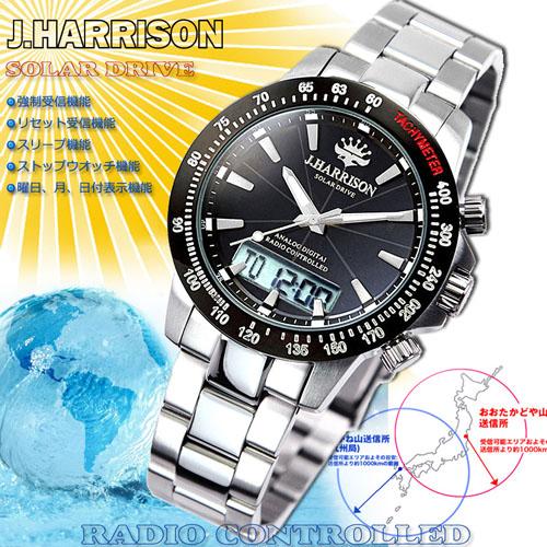 J.HARRISON デジアナ式多機能付ソーラー電波腕時計 JH-094SB【送料無料】