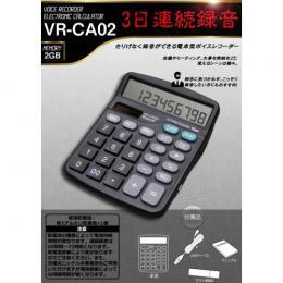 ベセトジャパン 電卓型ボイスレコーダー VR-CA02(代引き不可)【ポイント10倍】