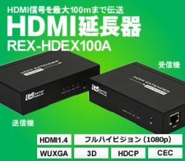 ラトックシステム HDMI延長器 REX-HDEX100A 【送料無料】(代引き不可)