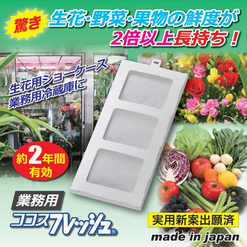後藤 ココスフレッシュ業務用 870323