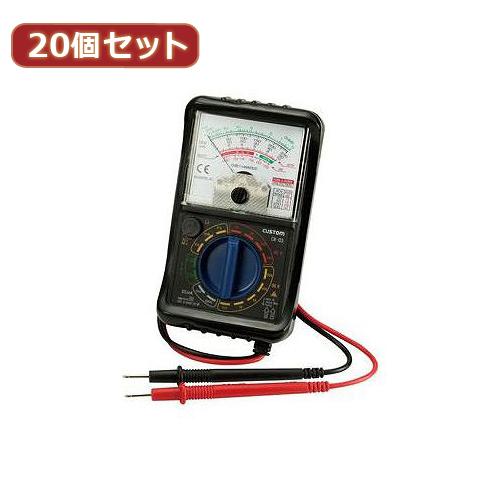 YAZAWA 【20個セット】 アナログテスター MME02AX20 雑貨 ホビー インテリア 雑貨 雑貨品【送料無料】