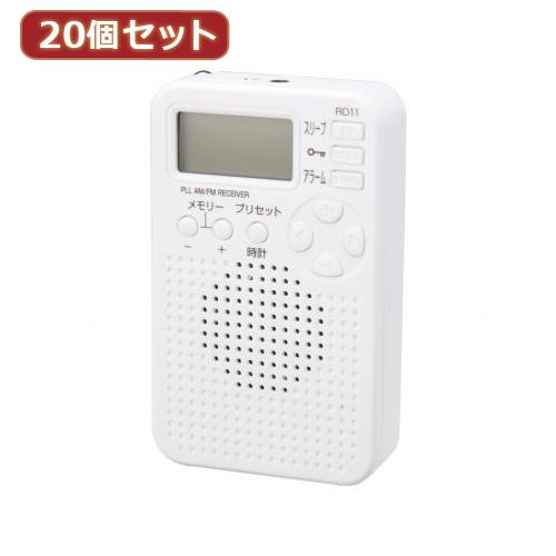 YAZAWA 【20個セット】 デジタルチューニングAM FMポケットラジオ ホワイト RD11WHX20 家電 情報家電 ラジオ【送料無料】