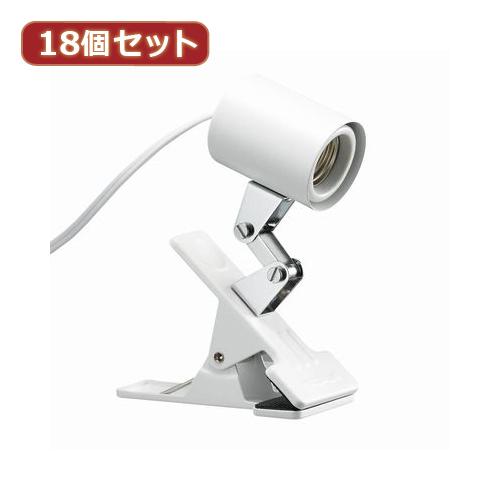 YAZAWA 【18個セット】 クリップライト 電球なし Y07CLX25X01WHX18 家電 照明器具 照明器具【送料無料】【inte_D1806】