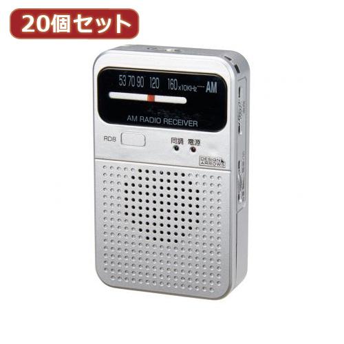 YAZAWA  AM専用ポケットラジオシルバー RD8SVX20 家電 情報家電 ラジオ