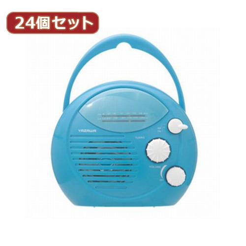 YAZAWA 【24個セット】 シャワーラジオ 青 SHR01BLX24 家電 情報家電 ラジオ【送料無料】
