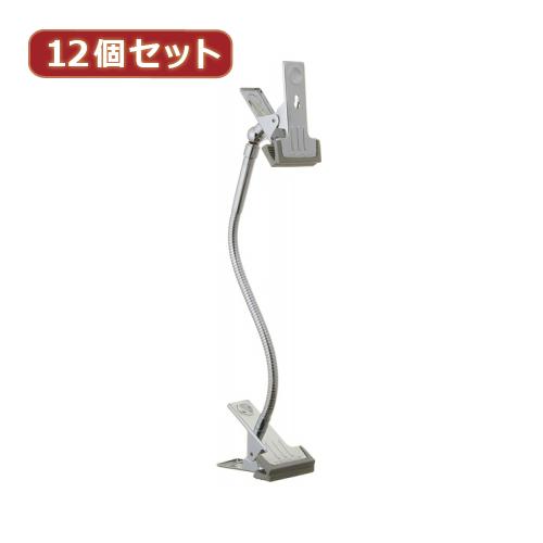 YAZAWA 【12個セット】 どっちもクリップ フレキシブルタイプ CLW6X12 雑貨 ホビー インテリア インテリア ライト 照明【送料無料】【inte_D1806】