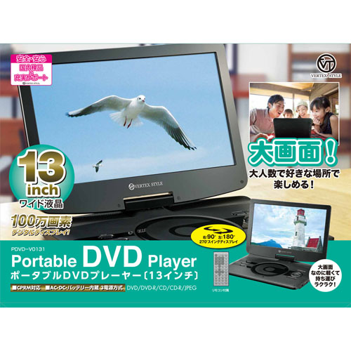 VERTEX 12.5インチ液晶ポータブルDVDプレイヤー PDVD-V0131【送料無料】