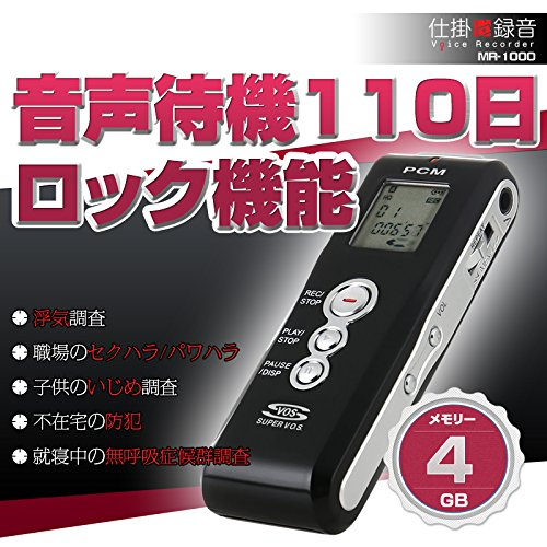 ベセトジャパン 仕掛け録音ボイスレコーダー MR-1000【送料無料】