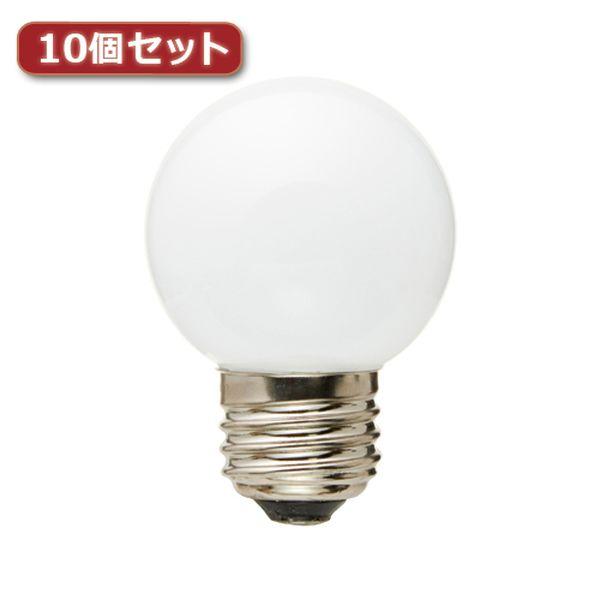 YAZAWA G50形LEDランプ電球色E26ホワイト10個セット LDG1LG50W3X10【送料無料】