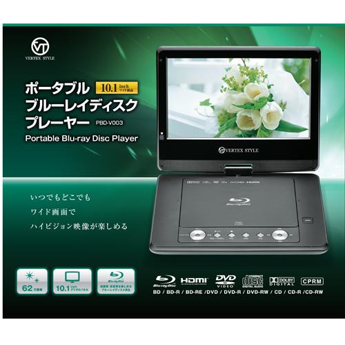 VERTEX 10.1インチ液晶ポータブルBDプレイヤー PBD-V003【送料無料】