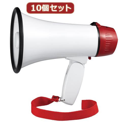 YAZAWA 【10個セット】録音機能付きハンドメガホン 5W Y01HMR05WHX10【送料無料】
