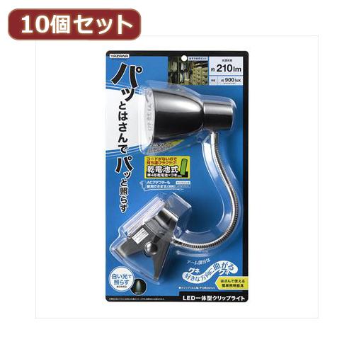 YAZAWA 【10個セット】 乾電池式LEDフレキシブルクリップライト Y07CFLE03W04BKX10【送料無料】