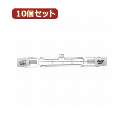 YAZAWA 【10個セット】 ハロゲンランプ両口金形200W J110V200WYX10【送料無料】