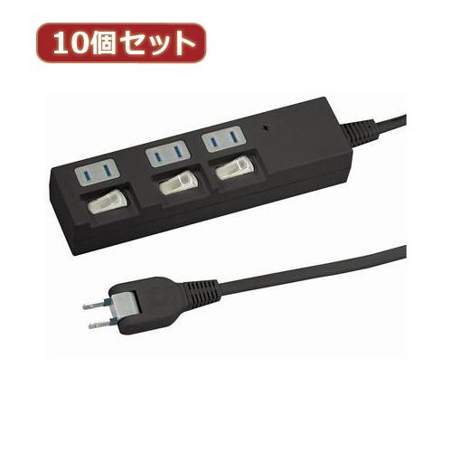 YAZAWA 【10個セット】個別スイッチ付節電タップ Y02BKS333BKX10