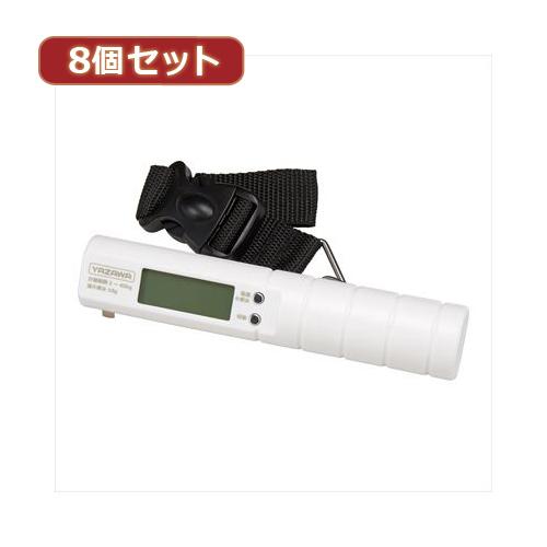 YAZAWA 【8個セット】トラベルラゲッジスケール TVR51WHX8【送料無料】
