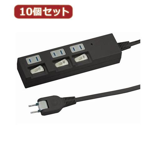 YAZAWA 【10個セット】個別スイッチ付節電タップ Y02BKS331BKX10