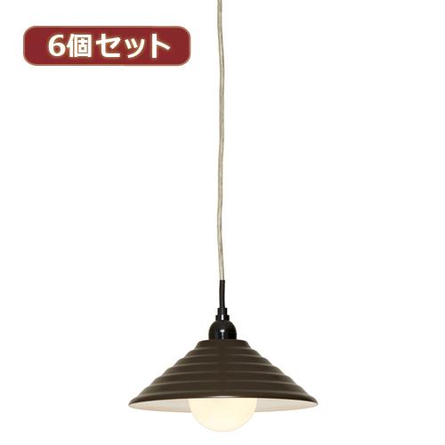 YAZAWA 【6個セット】ペンダントライト1灯E26電球なし ブラウン PDX10017BRX6