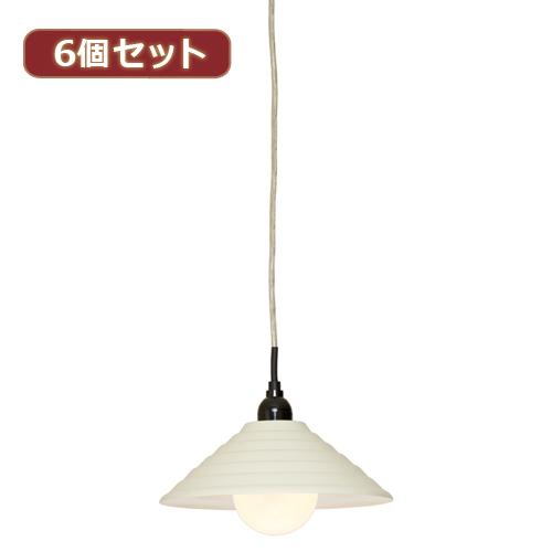 YAZAWA 【6個セット】ペンダントライト1灯E26電球なし アイボリー PDX10017IVX6