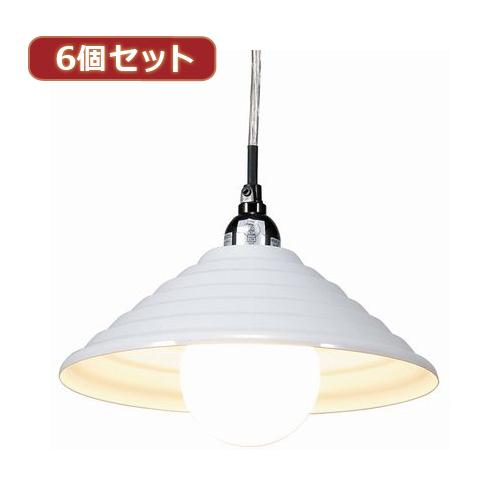 YAZAWA 【6個セット】ペンダントライト1灯E26電球なし PDX10017WHX6