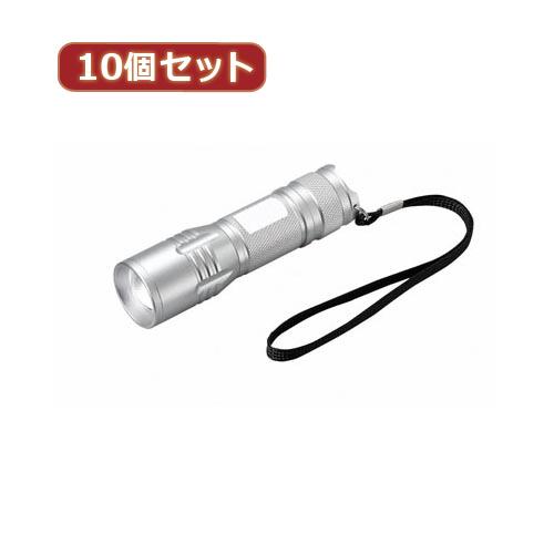 YAZAWA 【10個セット】LEDアルミズームライト Y06AZ01SVX10