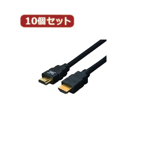 変換名人 【10個セット】 ケーブル HDMI 5.0m(1.4規格 3D対応) HDMI-50G3X10 パソコン パソコン周辺機器 変換名人【送料無料】