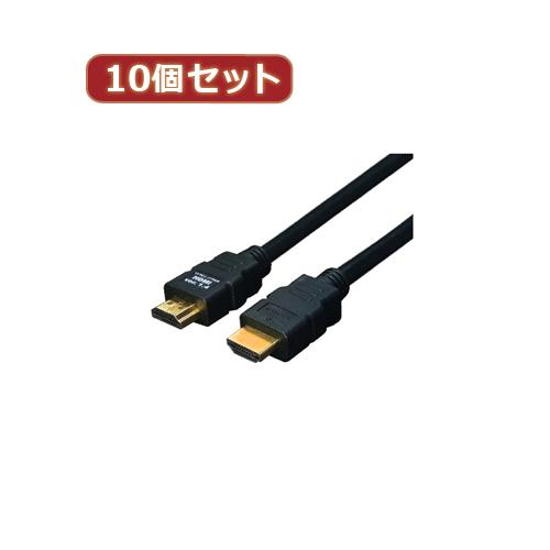 変換名人 【10個セット】 ケーブル HDMI 10.0m(1.4規格 3D対応) HDMI-100G3X10 パソコン パソコン周辺機器 変換名人【送料無料】