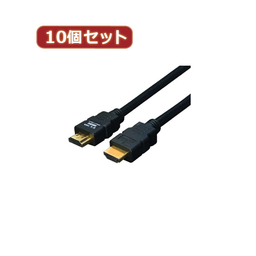 変換名人 【10個セット】 ケーブル HDMI 15.0m(1.4規格 3D対応) HDMI-150G3X10 パソコン パソコン周辺機器 変換名人【送料無料】