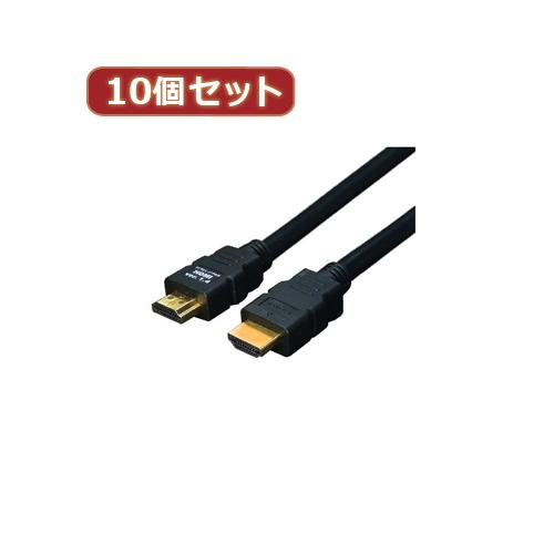 変換名人 【10個セット】 ケーブル HDMI 20.0m(1.4規格 3D対応) HDMI-200G3X10 パソコン パソコン周辺機器 変換名人【送料無料】