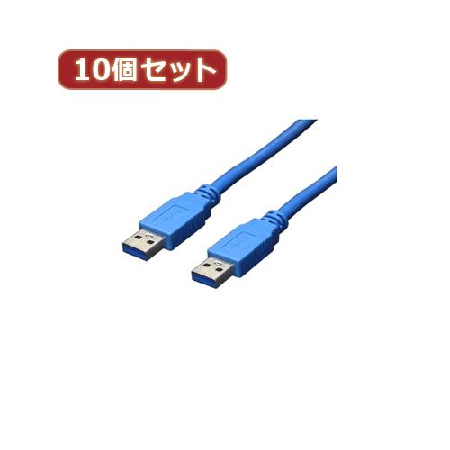 変換名人 【10個セット】 USB3.0ケーブル A-A 3.0m USB3-AA30X10 パソコン パソコン周辺機器 変換名人【送料無料】