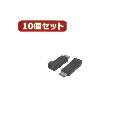 変換名人 【10個セット】 Display Port→HDMI DPA-HDMIBNX10 パソコン パソコン周辺機器 変換名人【送料無料】