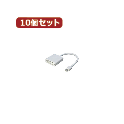 変換名人 【10個セット】 mini Display Port→DVI MDP-DVIX10 パソコン パソコン周辺機器 変換名人【送料無料】