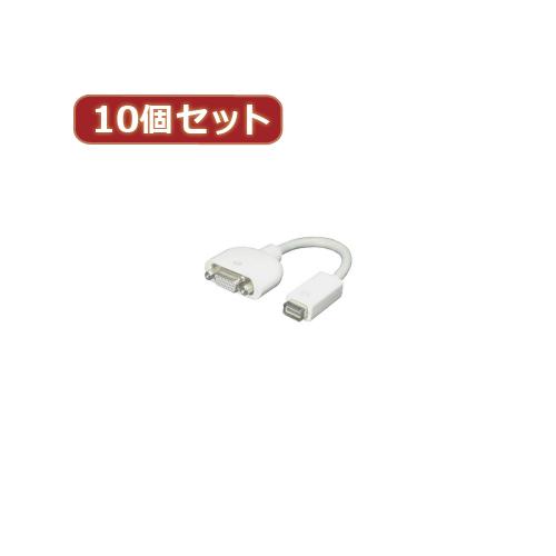 変換名人 【10個セット】 mini DVI→VGA MDVI-VGAX10 パソコン パソコン周辺機器 変換名人【送料無料】