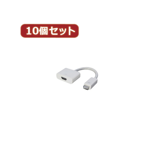 変換名人 【10個セット】 mini DVI→HDMI MDVI-HDMIX10 パソコン パソコン周辺機器 変換名人【送料無料】