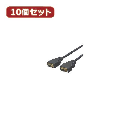 変換名人 【10個セット】 D端子ケーブル 1.8m DD-18GX10 パソコン パソコン周辺機器 変換名人【送料無料】