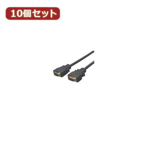 変換名人 【10個セット】 D端子ケーブル 3.0m DD-30GX10 パソコン パソコン周辺機器 変換名人【送料無料】