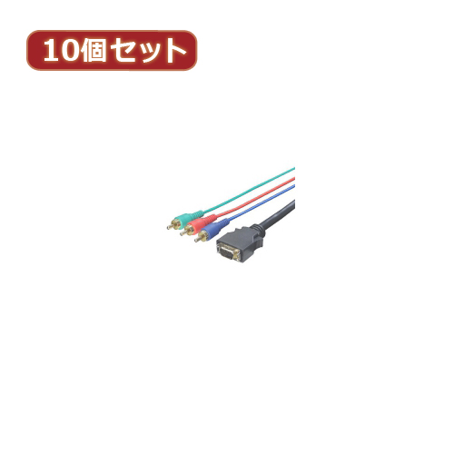 変換名人 【10個セット】 D端子→コンポーネント 1.8m DC-18GX10 パソコン パソコン周辺機器 変換名人【送料無料】