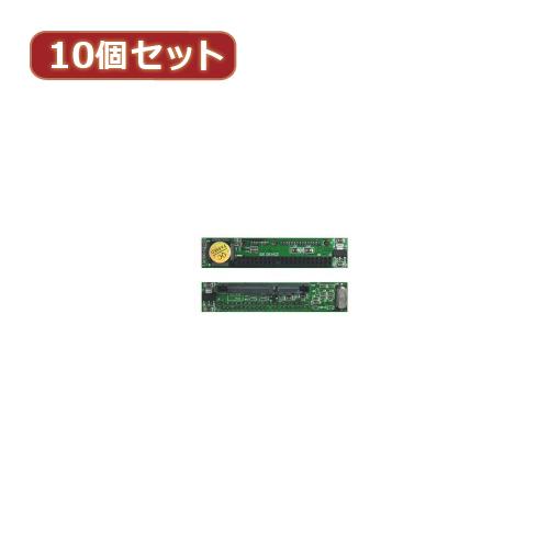 変換名人 【10個セット】 2.5