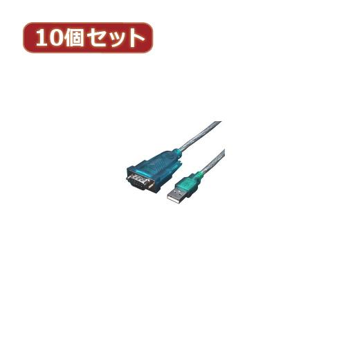 変換名人 【10個セット】 USB-RS232 USB-RS232X10 パソコン パソコン周辺機器 変換名人【送料無料】【int_d11】