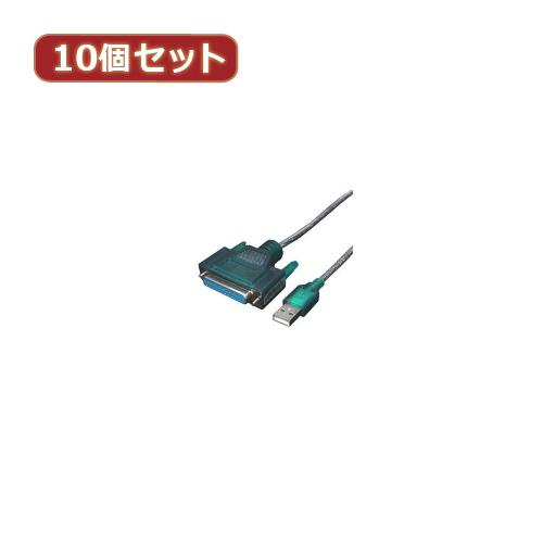 変換名人 【10個セット】 USB-パラレル(D-sub25ピン) USB-PL25X10 パソコン パソコン周辺機器 変換名人【送料無料】【int_d11】